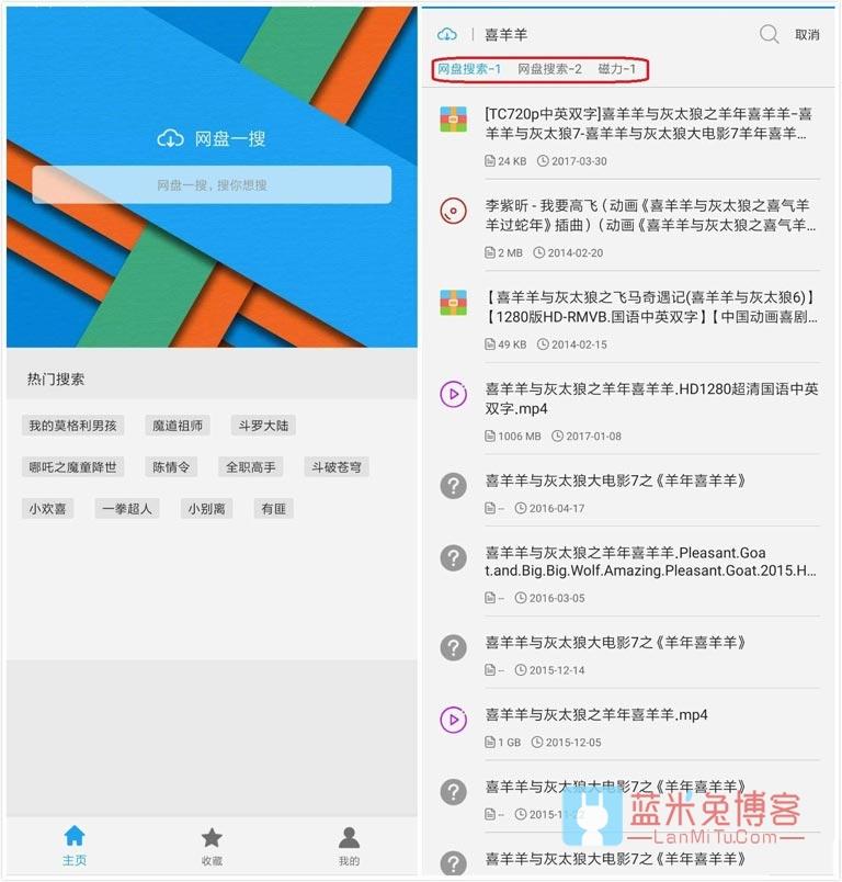 图片[1]-[Android] 网盘一搜APP v2.9.3 安卓版 强大的手机网盘搜索应用服务平台-蓝米兔博客