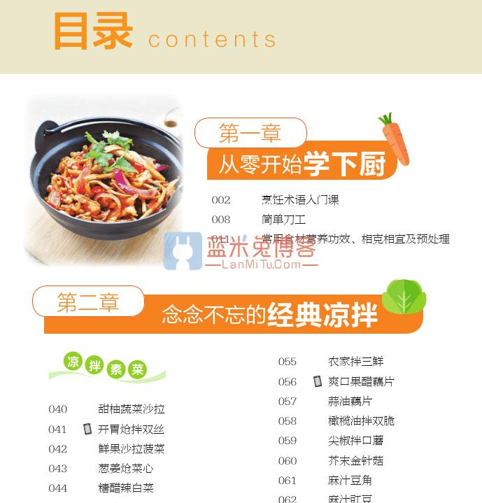 《本味家常菜》凉拌·小炒·汤锅3866例