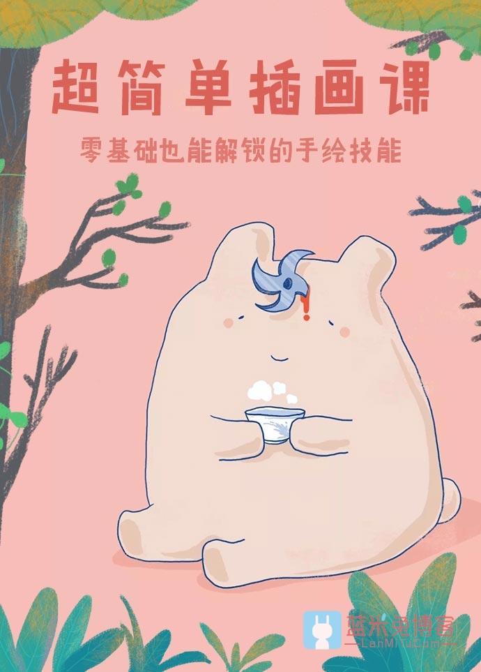 图片[1]-《超简单插画课,一个月解锁手绘技能》价值99元课程 零基础教程-蓝米兔博客