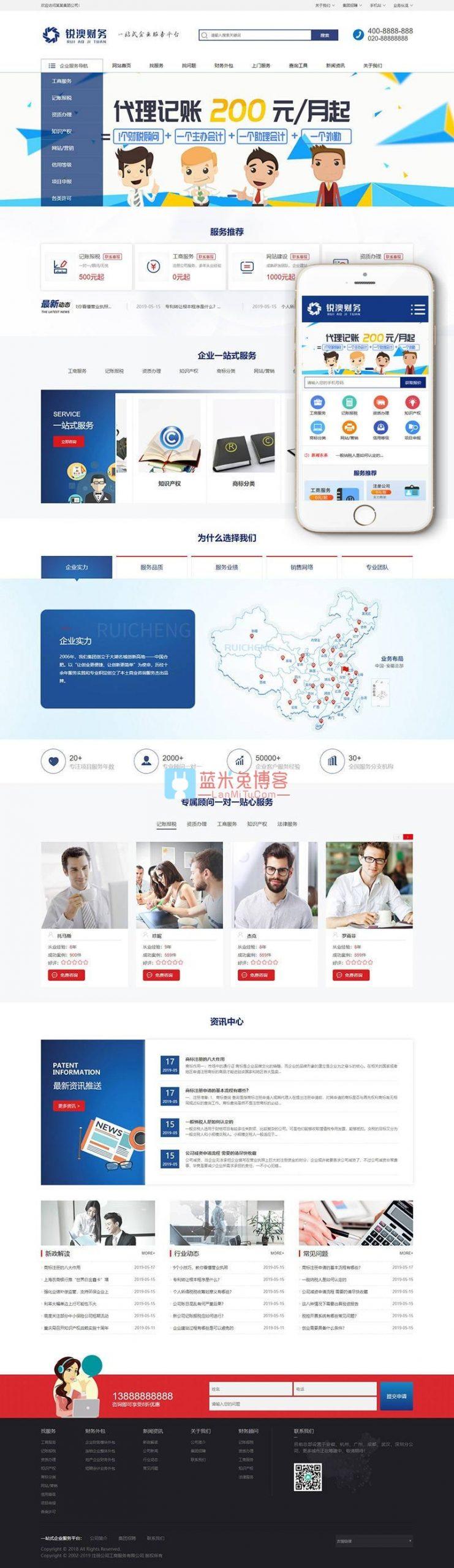财务注册公司工商服务类企业网站织梦模板