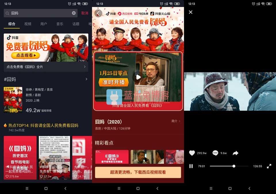 图片[1]-新电影囧妈已上线可在线免费观看-蓝米兔博客