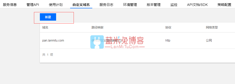 图片[11]-利用腾讯云SCF云函数无服务器0成本部署OneDrive个人网盘-蓝米兔博客