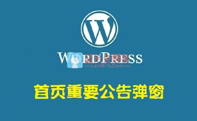 纯代码给wordpress主题添加一个右下角弹窗公告或广告
