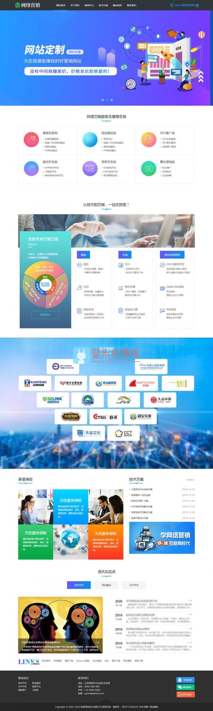 织梦dedecms模板响应式网站建设网络营销推广公司模板(自适应手机移动端)