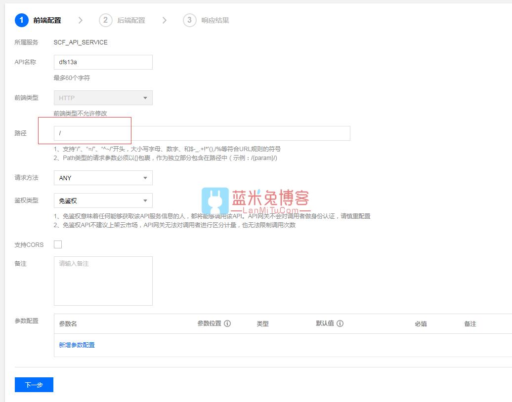 图片[14]-利用腾讯云SCF云函数无服务器0成本部署OneDrive个人网盘-蓝米兔博客