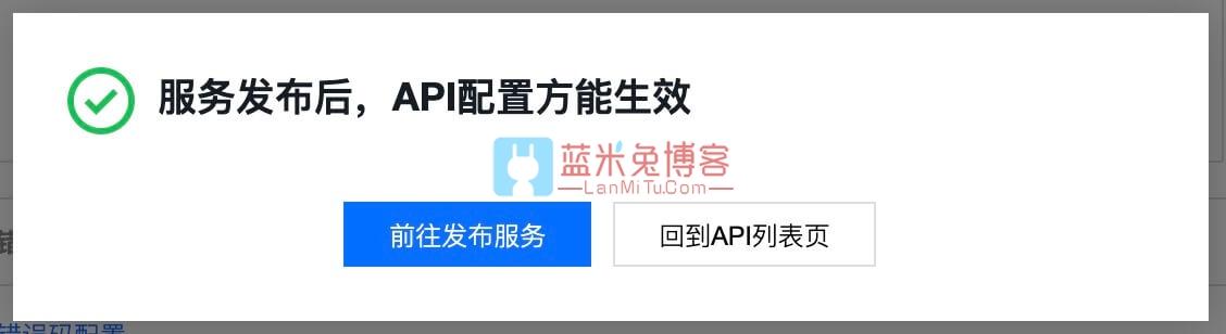 图片[17]-利用腾讯云SCF云函数无服务器0成本部署OneDrive个人网盘-蓝米兔博客