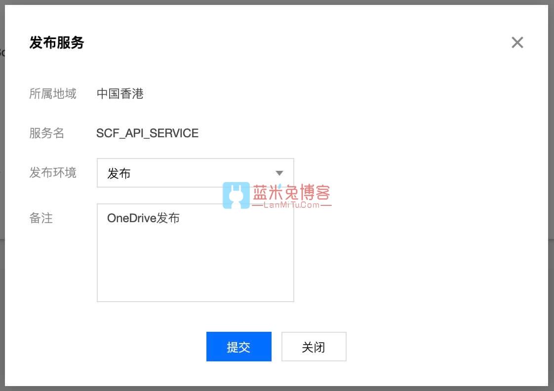 图片[19]-利用腾讯云SCF云函数无服务器0成本部署OneDrive个人网盘-蓝米兔博客