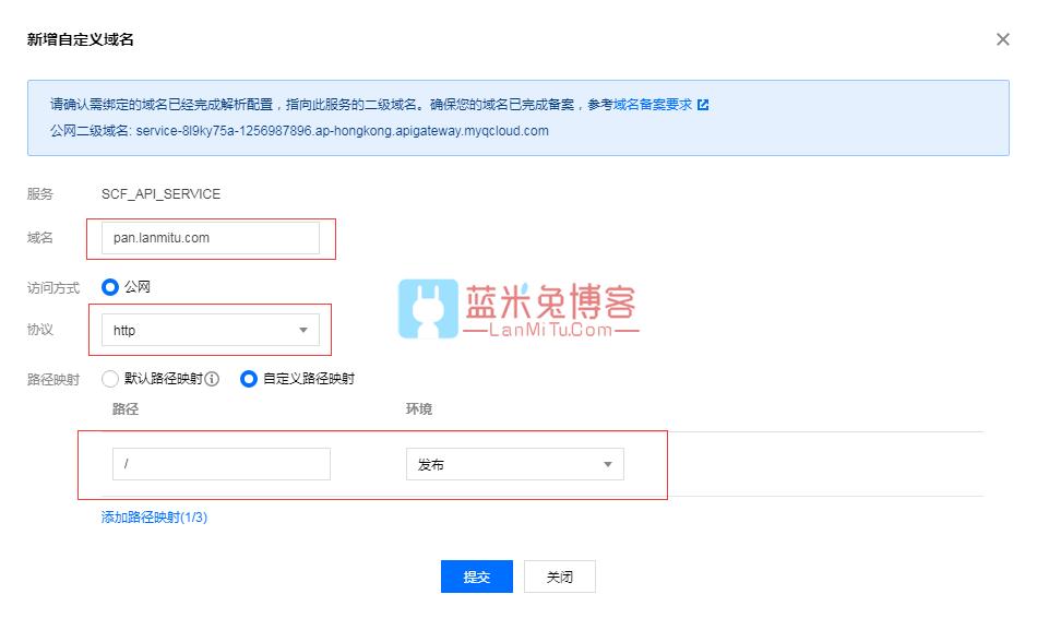 图片[12]-利用腾讯云SCF云函数无服务器0成本部署OneDrive个人网盘-蓝米兔博客