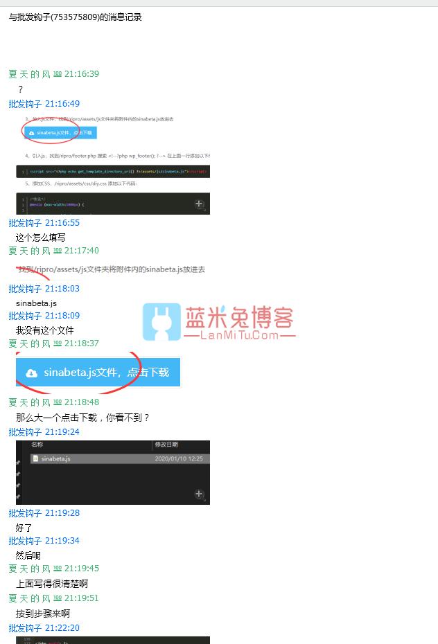 图片[1]-关于 QQ753575809 这位网友的解答!!!-蓝米兔博客