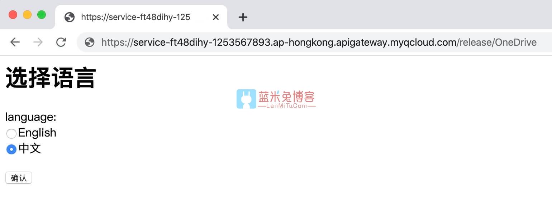 图片[7]-利用腾讯云SCF云函数无服务器0成本部署OneDrive个人网盘-蓝米兔博客
