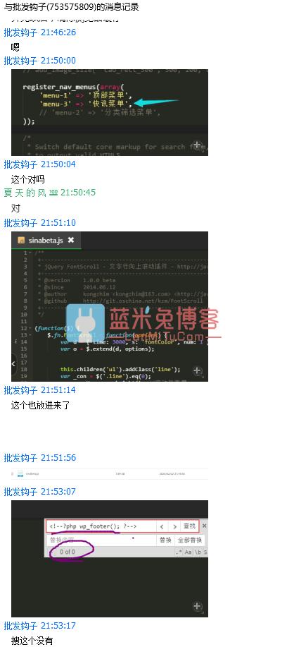 图片[2]-关于 QQ753575809 这位网友的解答!!!-蓝米兔博客