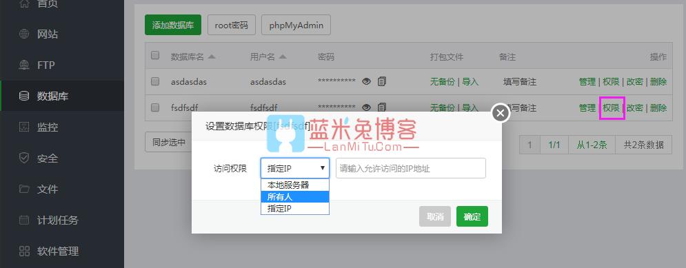 图片[2]-宝塔面板开启数据库远程连接的方法 远程数据库-蓝米兔博客