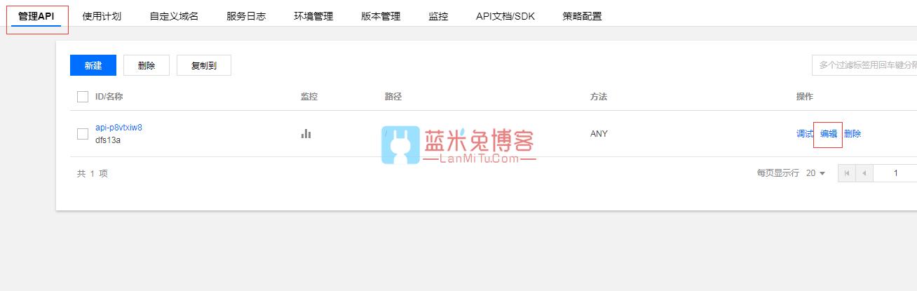 图片[13]-利用腾讯云SCF云函数无服务器0成本部署OneDrive个人网盘-蓝米兔博客