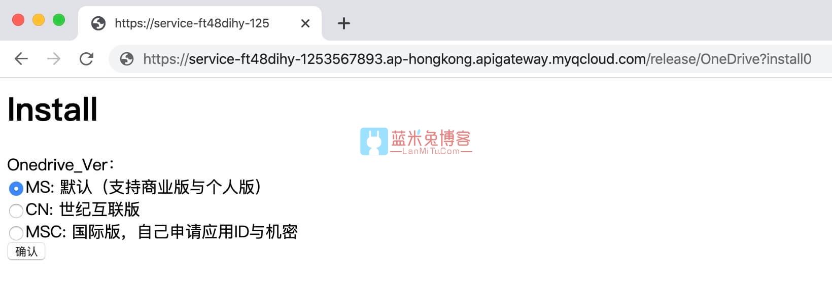 图片[8]-利用腾讯云SCF云函数无服务器0成本部署OneDrive个人网盘-蓝米兔博客