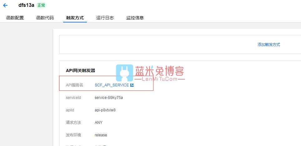 图片[10]-利用腾讯云SCF云函数无服务器0成本部署OneDrive个人网盘-蓝米兔博客