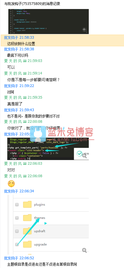 图片[4]-关于 QQ753575809 这位网友的解答!!!-蓝米兔博客