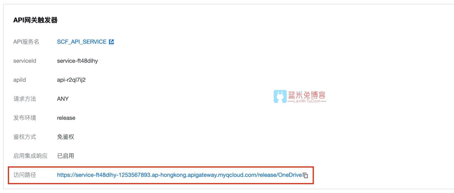 利用腾讯云SCF云函数无服务器0成本部署OneDrive个人网盘