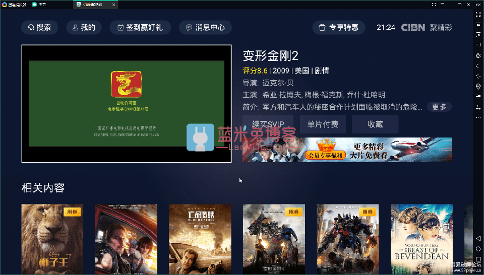 [Android] 【盒子应用】CIBN聚精彩v6.3.1去升级 去广告 SVIP破解版