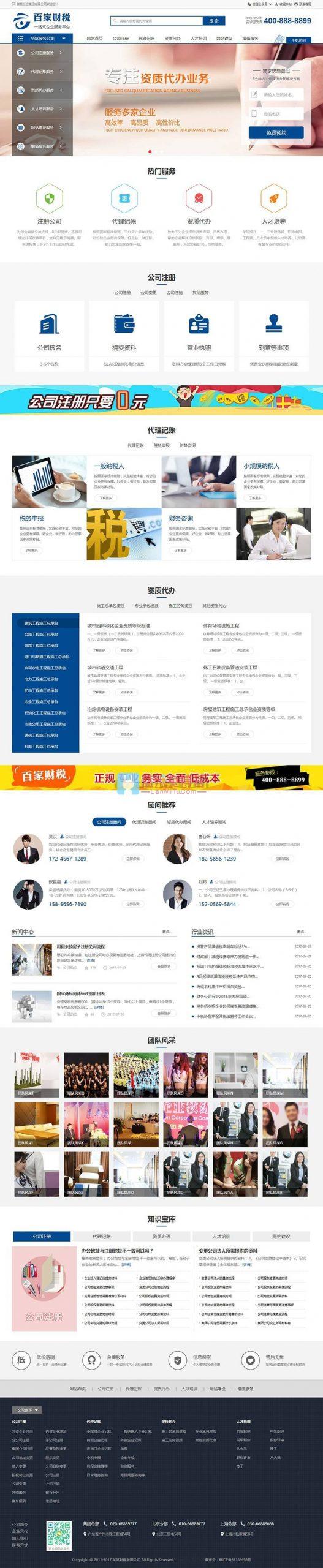 织梦dedecms模板 注册记账财税类织梦网站模板(带手机端)+PC+wap+利于SEO优化