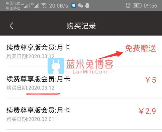 图片[3]-【福利】 最新3元开美团外卖会员方法教程 5元买一月送一月 亲测有效 附定位软件-蓝米兔博客
