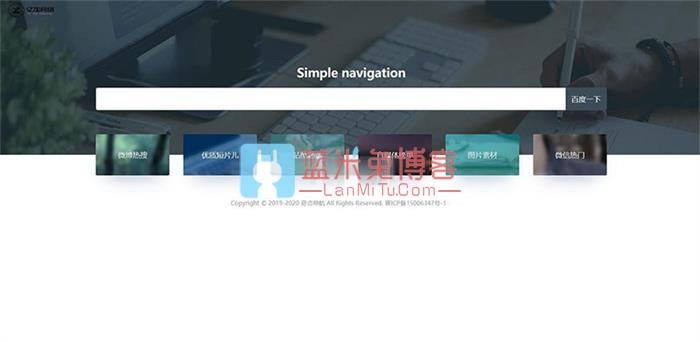 简约自适应网址导航网站源码 ThinkPHP+Bootstrap  网站源码 第2张