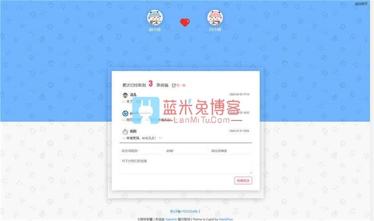 响应式简洁小清新个人Typecho情侣主题Cupid主题模板  网站源码