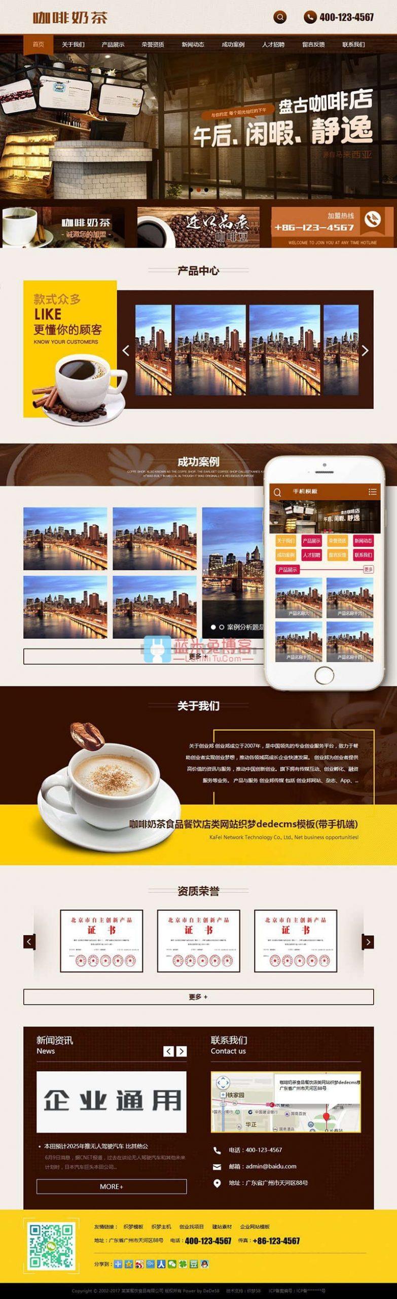 织梦dedecms模板 咖啡奶茶食品餐饮店类网站(带手机端)+PC+移动端+利于SEO优化