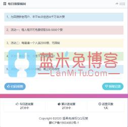 PHP网站源码 QQ互赞程序温柔QQ领赞引流助手免授权版分享