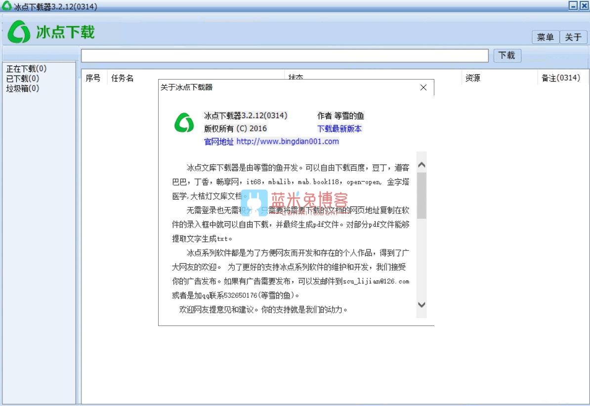 冰点文库下载器 v3.2.12(0314) 去广告单文件版