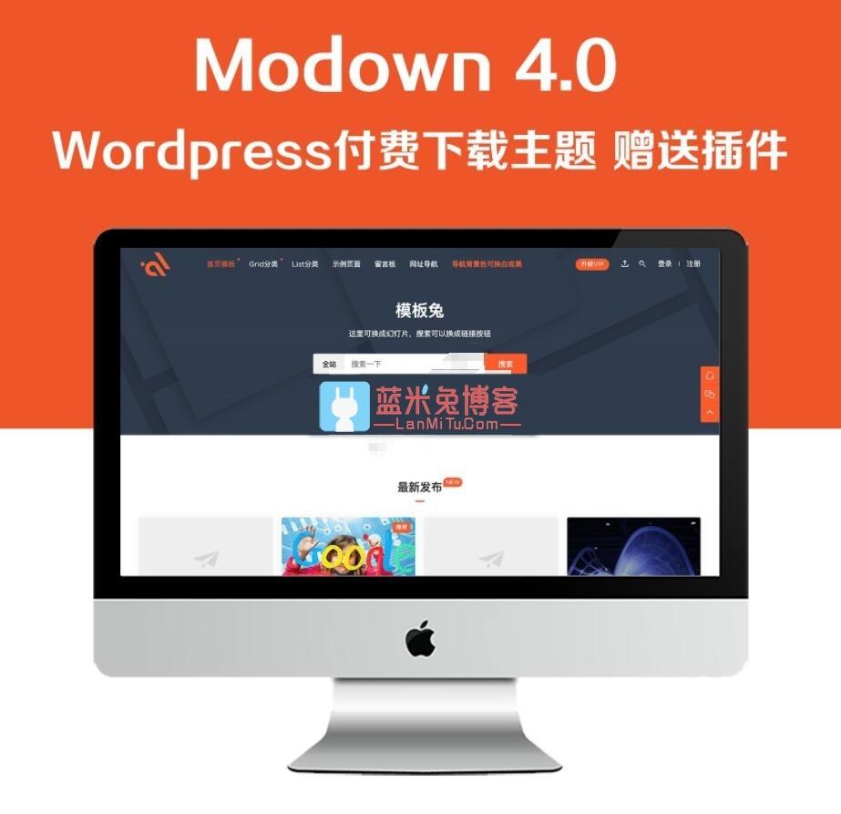 WordPress主题 Modown V4.0+Erphpdown9.8.3虚拟素材资源付费下载主题
