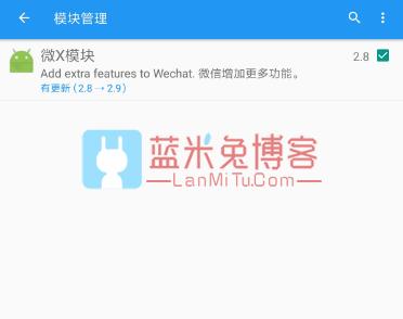 太极·湛泸v6.0.2 ★ 免Root用Xposed框架 QQ、微信抢红包模块