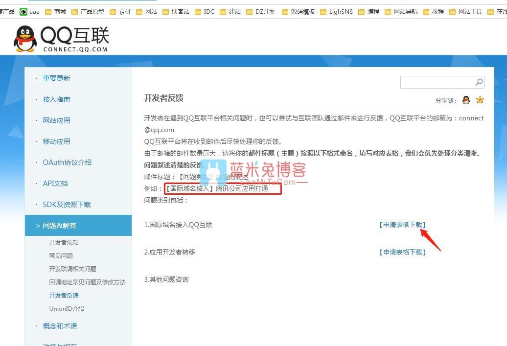 非国内网站申请QQ互联登陆(国际域名)