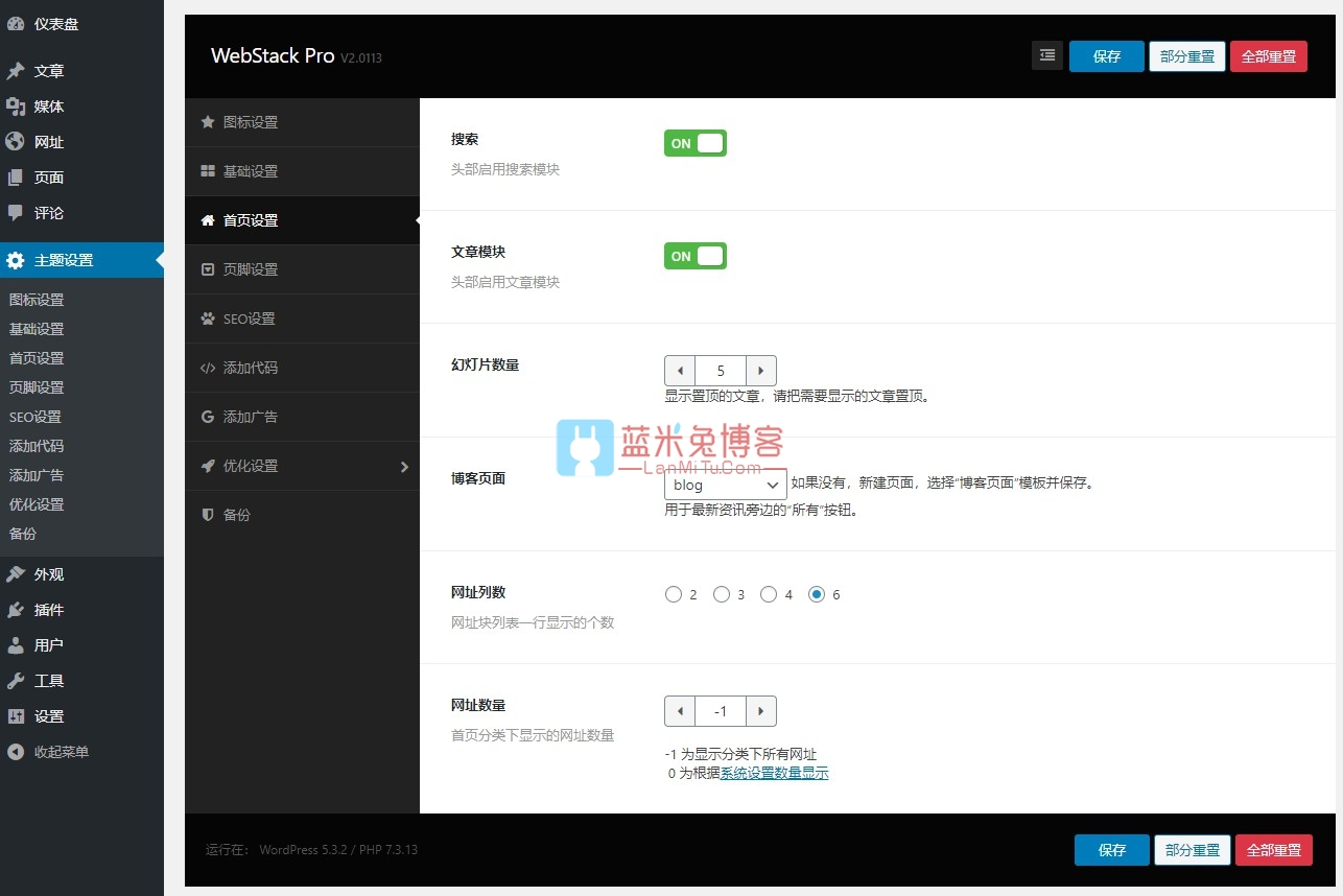 图片[1]-WordPress主题 网址导航主题WebStack Pro高级版 技术导航模板-蓝米兔博客