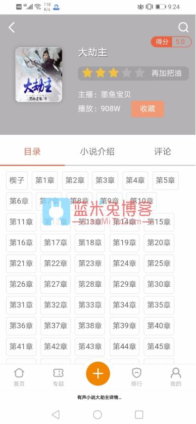图片[2]-苹果cms模板 精仿芒果TV超美UI听书模板主题源码-蓝米兔博客