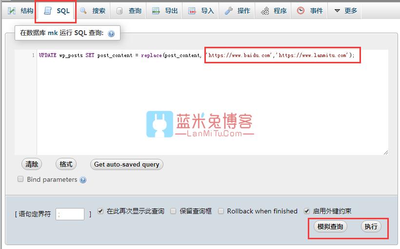 图片[1]-WordPress教程 使用SQL语句批量修改替换文章内容的方法-蓝米兔博客