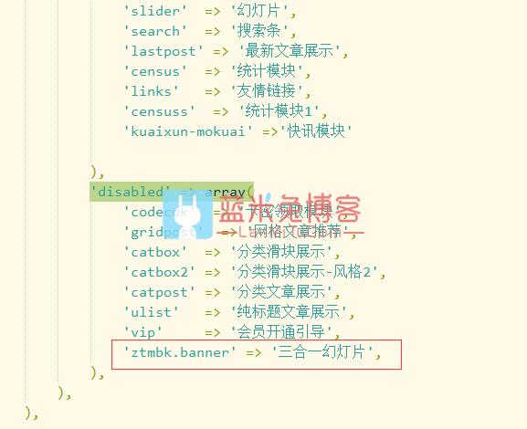 图片[2]-wordpress教程 ripro主题美化 修改首页幻灯片为三合一样式 并添加后台控制-蓝米兔博客