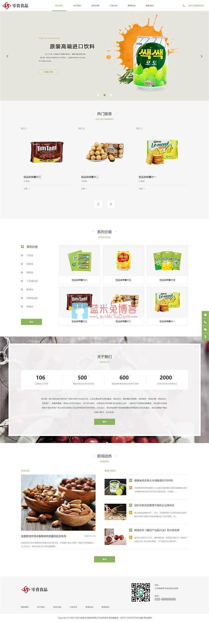 响应式日化食品零食连锁加盟店网站模板(自适应手机移动端) 织梦dedecms  模板插件