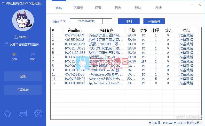图片[1]-[Windows] 京东极速抢购助手V2.5 支持抢购优惠劵+京东健康+挂机扫货 免费软件-蓝米兔博客