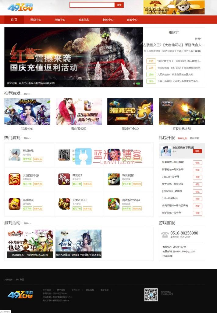 PHP手机游戏推广系统网站源码 H5游戏联运推广平台源码  网站源码