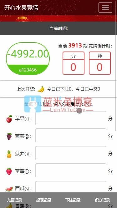 2020最新H5免公众号源码开心版狗狗水果,附安装搭建教程【水果竞猜系统】
