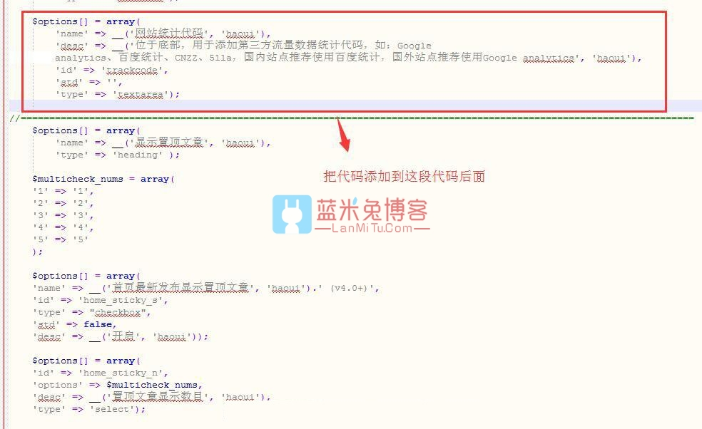 wordpress教程 DUX主题添加/修复首页列表不显示置顶文章功能