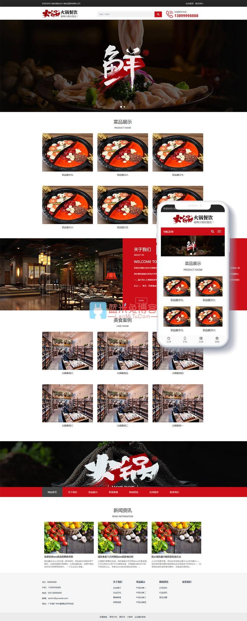织梦dedecms模板 响应式火锅餐饮加盟店类网站织梦模板