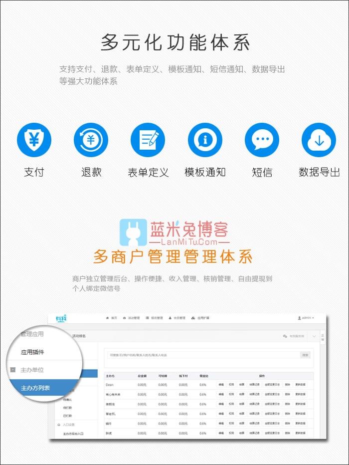 图片[1]-[公众号/小程序] 活动报名4.7.7开源版功能模块源码,修复插件链接点击返回主模块中心的BUG-蓝米兔博客