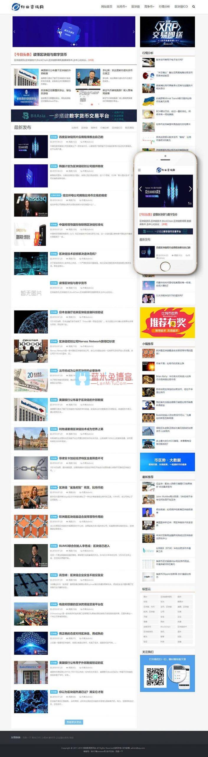 图片[1]-织梦cms模板 响应式行业资讯网类网站织梦mip模板-蓝米兔博客