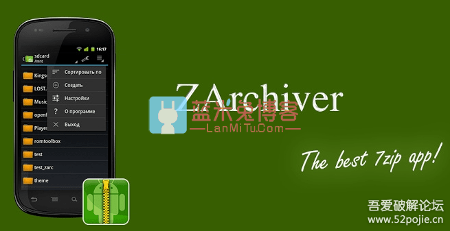 图片[1]-[Android] 强大的安卓解压神器 ZArchiver v0.9.3直装捐赠V2版-蓝米兔博客