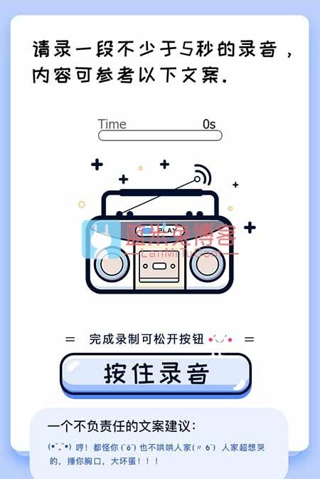 PHP源码 H5微信吸粉源码 趣味声音测试 微信声音鉴定源码
