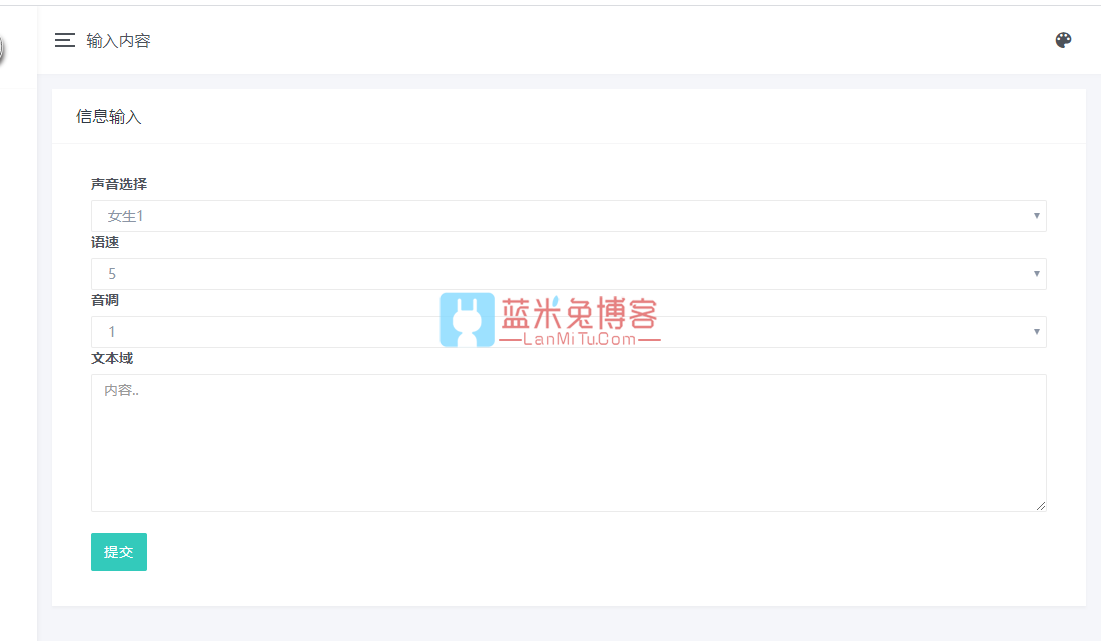 图片[1]-PHP源码自适应在线文本转语音播放-蓝米兔博客