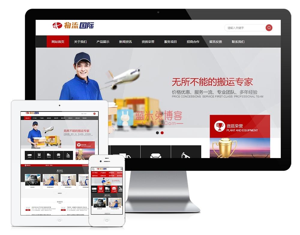 图片[1]-易优cms模板搬家快递托运物流货运公司网站模板源码 PC+手机版-蓝米兔博客