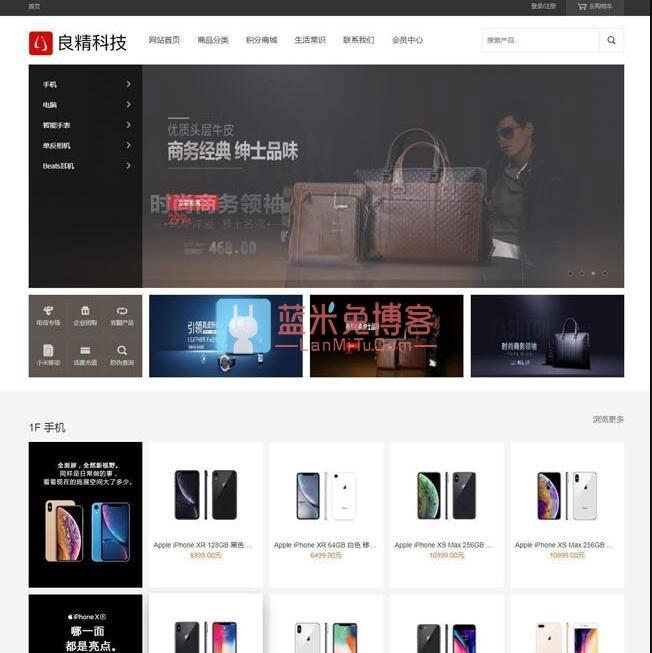 PHP在线商城网站源码 购物系统良精商城网店 PC+手机端+微网站