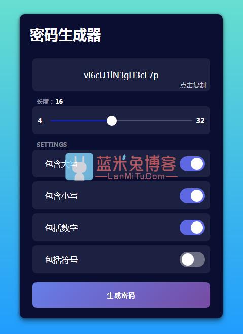 html源码 随机密码生成工具 免费下载